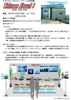 """第2弾 東急ハンズ 新宿店で """" モデルボート&マリーンアートの世界展 """""""